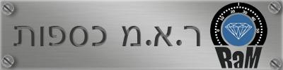 ר.א.מ כספות